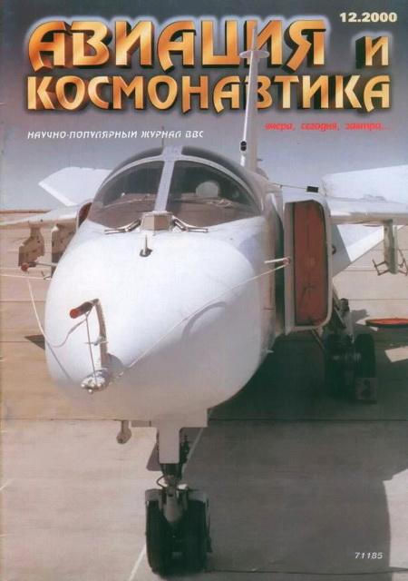 Автор неизвестен - Авиация и космонавтика 2000 12 скачать бесплатно
