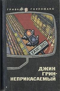 Гривадий Горпожакс Джин Грин  неприкасаемый карьера