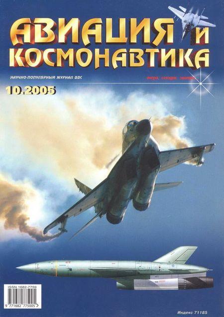 Автор неизвестен - Авиация и космонавтика 2005 10 скачать бесплатно