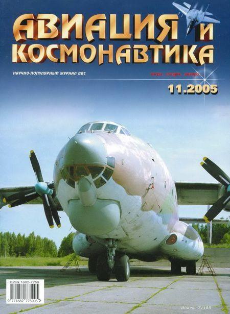 Автор неизвестен - Авиация и космонавтика 2005 11 скачать бесплатно