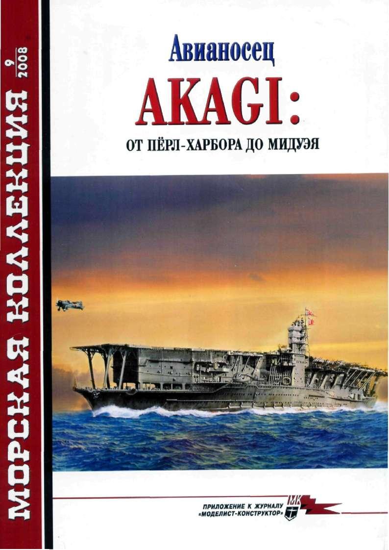 морская-коллекция-журнал