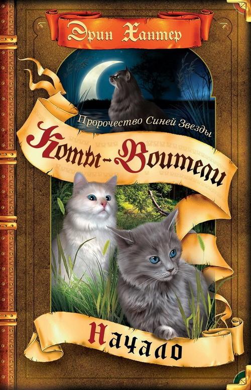 Затмение скачать книгу коты воители