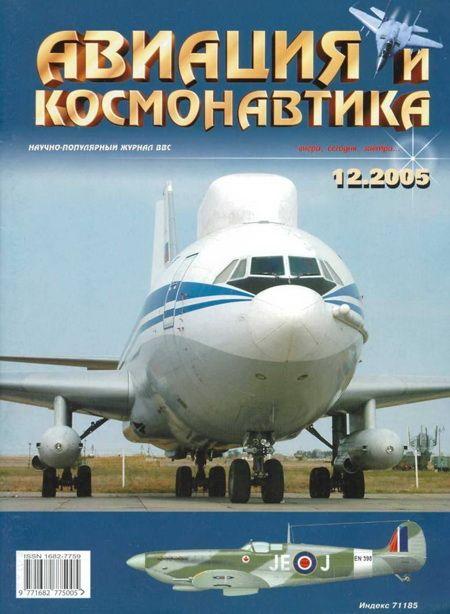 Автор неизвестен - Авиация и космонавтика 2005 12 скачать бесплатно