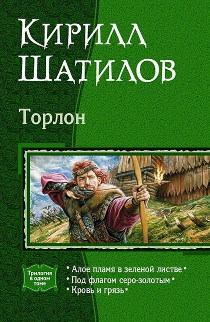 Шатилов Кирилл - Алое пламя в зеленой листве скачать бесплатно
