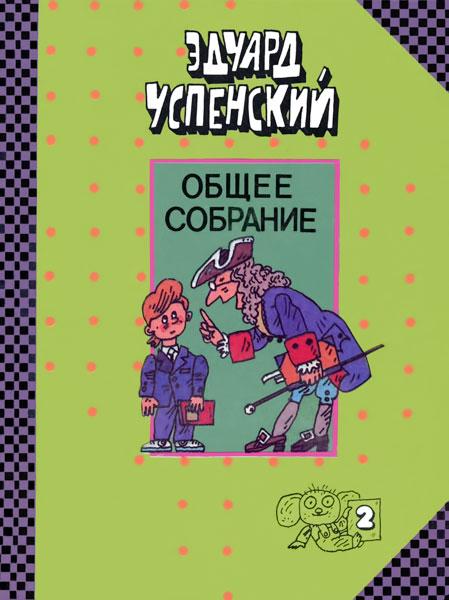 Успенский Эдуард - Школа клоунов скачать бесплатно