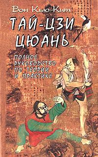 Кит Вон - Тай-Цзи цюань. Полное руководство по теории и практике скачать бесплатно