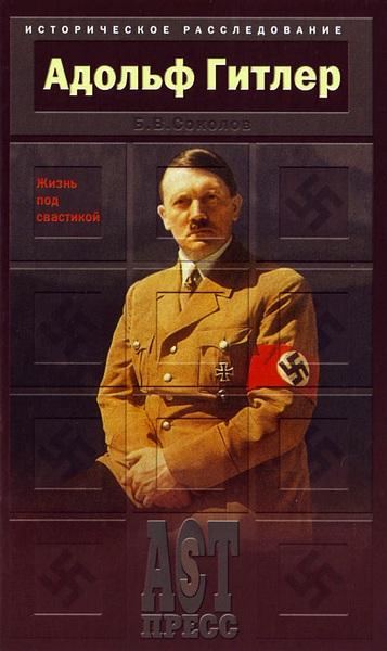 Соколов Борис - Адольф Гитлер. Жизнь под свастикой скачать бесплатно