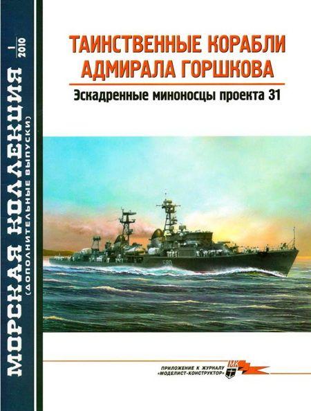 Заблоцкий В. - Таинственные корабли адмирала Горшкова скачать бесплатно