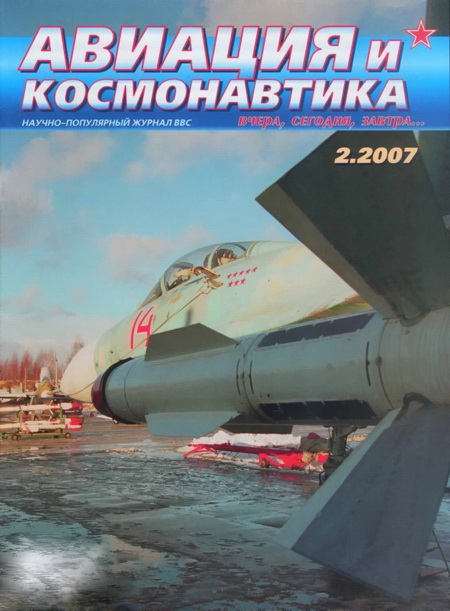 Автор неизвестен - Авиация и космонавтика 2007 02 скачать бесплатно