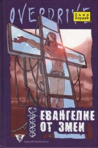 Бордаж Пьер - Евангелие от змеи скачать бесплатно