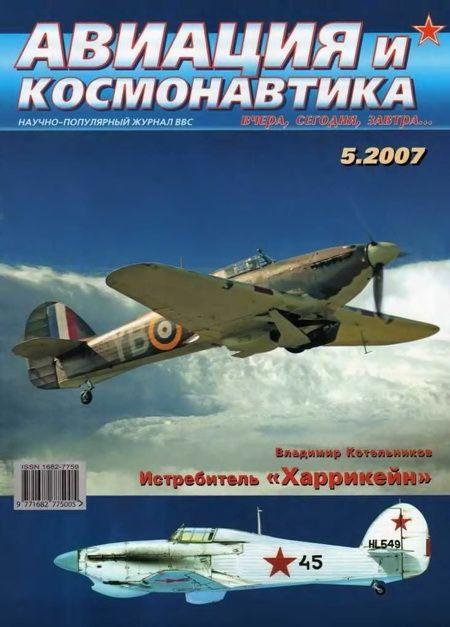 Автор неизвестен - Авиация и космонавтика 2007 05 скачать бесплатно