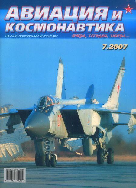 Автор неизвестен - Авиация и космонавтика 2007 07 скачать бесплатно