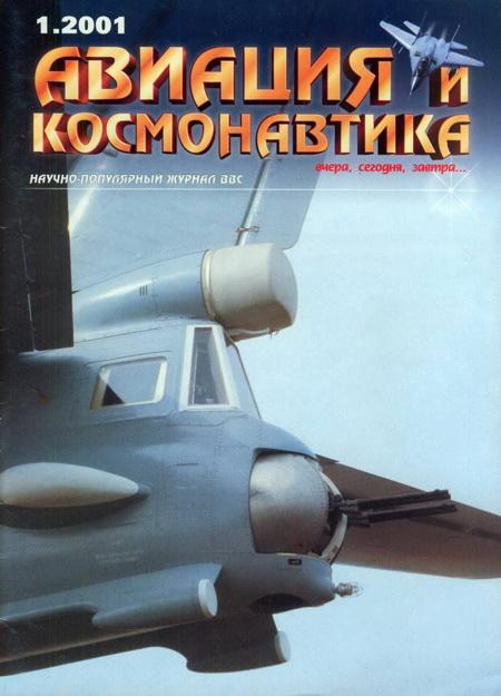 Автор неизвестен - Авиация и космонавтика 2001 01 скачать бесплатно