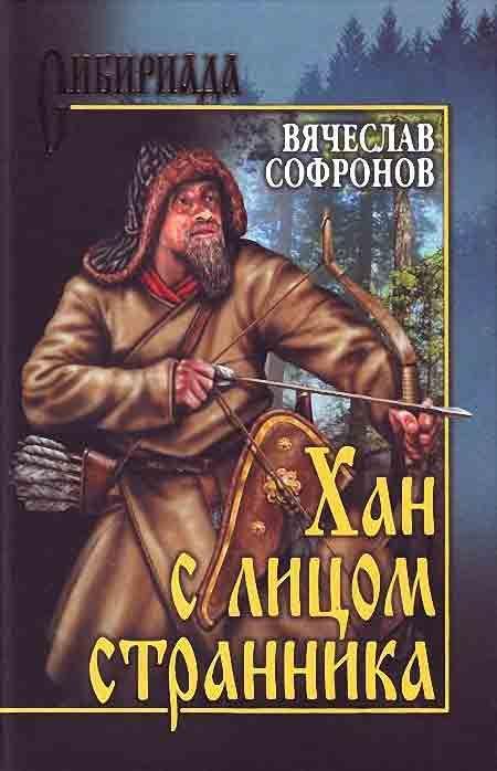 Софронов Вячеслав - Хан с лицом странника скачать бесплатно