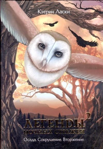 Ласки Кэтрин - Легенды ночных стражей 2: Вторжение скачать бесплатно