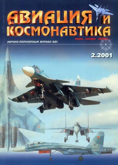 Автор неизвестен - Авиация и космонавтика 2001 02 скачать бесплатно