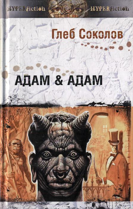 Соколов Глеб - Адам & Адам скачать бесплатно