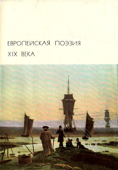 Антология - Европейская поэзия XIX века скачать бесплатно