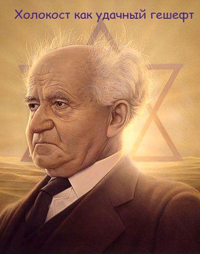 Шамир Исраэль - Холокост как удачный гешефт. скачать бесплатно