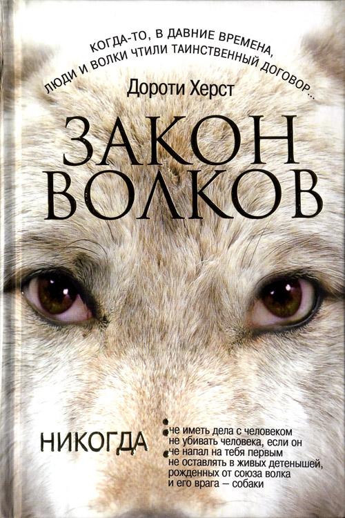 книги про волков скачать бесплатно