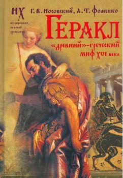 Обложка Геракл. «Древний»-греческий миф XVI века. Мифы о Геракле являются легендами об Андронике-Христе, записанными в XVI веке