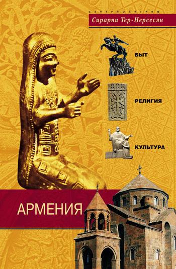 Тер-Нерсесян Сирарпи - Армения. Быт, религия, культура скачать бесплатно
