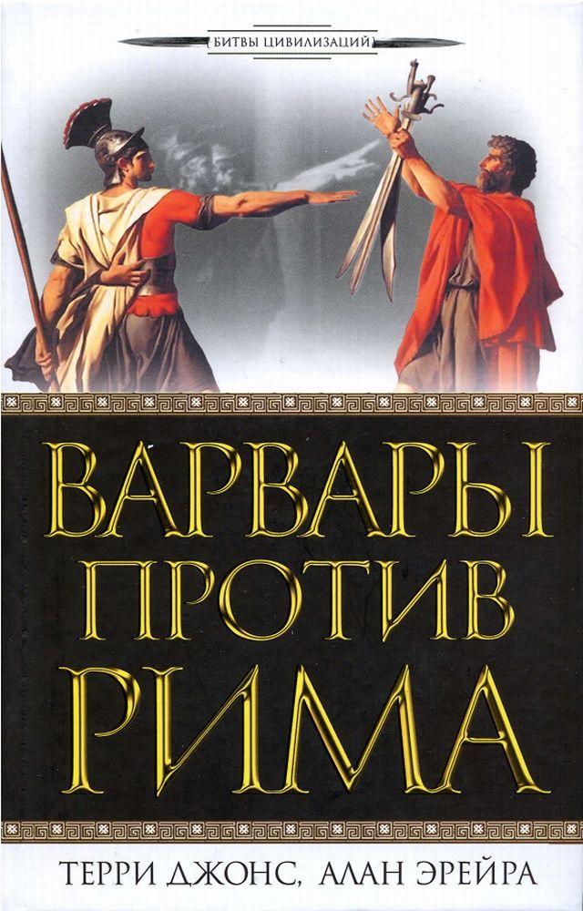 римляне скачать книгу