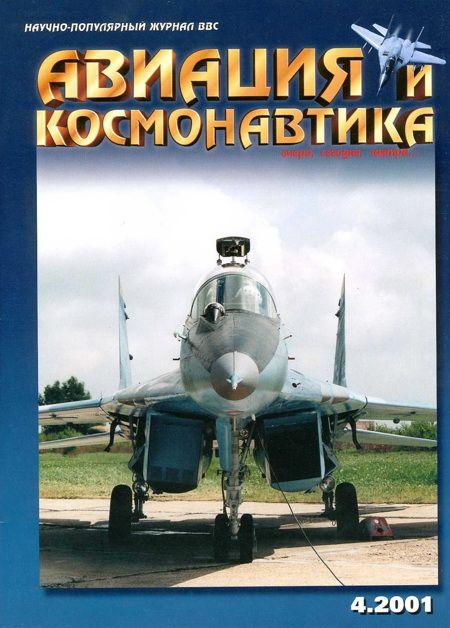 Автор неизвестен - Авиация и космонавтика 2001 04 скачать бесплатно