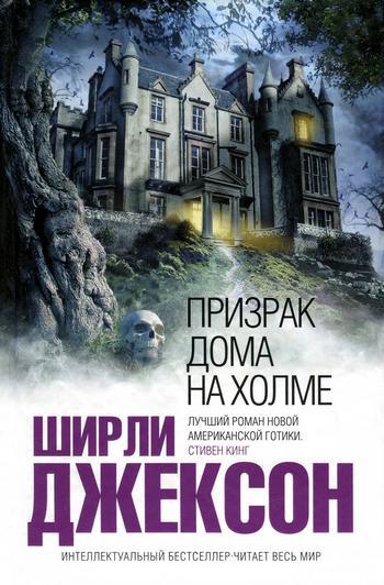смотреть дом на холме призраков онлайн: