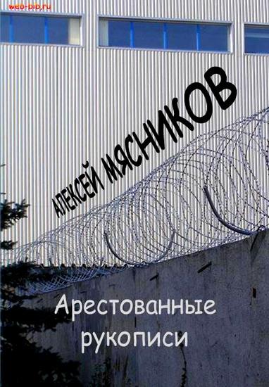 Мясников Алексей - Арестованные рукописи скачать бесплатно