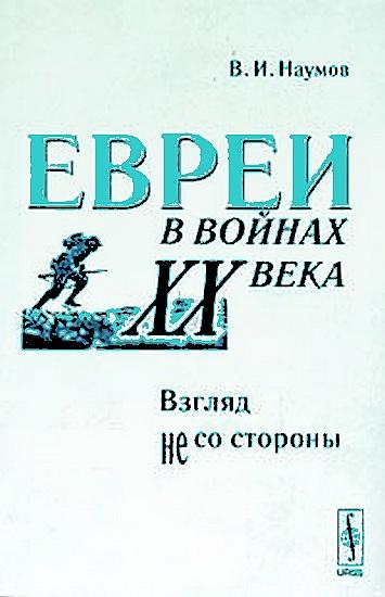 Наумов Владимилен - Евреи в войнах XX века. Взгляд не со стороны скачать бесплатно