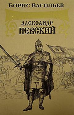Васильев Борис - Александр Невский скачать бесплатно