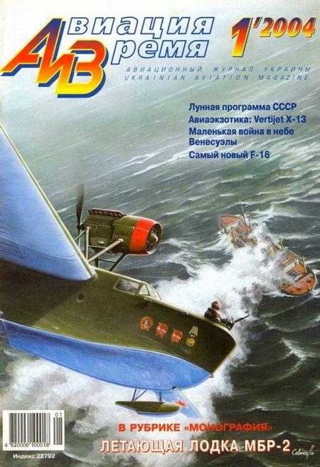 Автор неизвестен - Авиация и время 2004 01 скачать бесплатно