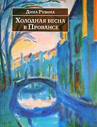 Рубина Дина - Холодная весна в Провансе (сборник) скачать бесплатно