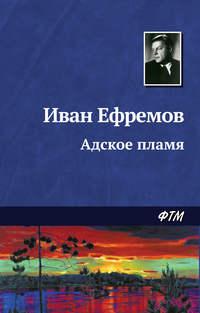 Ефремов Иван - Адское пламя скачать бесплатно