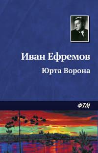 Ефремов Иван - Юрта Ворона скачать бесплатно