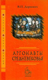 Даркевич Владислав - Аргонавты Средневековья скачать бесплатно