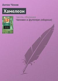 Чехов Антон - Хамелеон скачать бесплатно