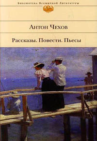 Чехов Антон - Хористка скачать бесплатно