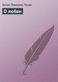 Чехов Антон - О любви скачать бесплатно