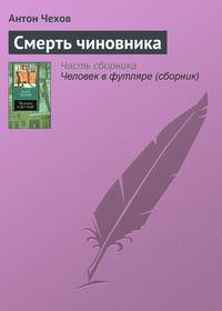 Чехов широкий - Смерть чиновника скачать бесплатно