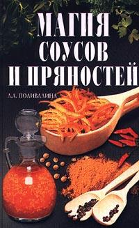 Колосова Светлана - Магия соусов и пряностей скачать бесплатно