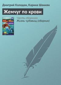 Колодан Дмитрий - Жемчуг по крови скачать бесплатно