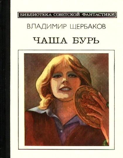 Щербаков Владимир - Чаша бурь. Научно-фантастический роман скачать бесплатно
