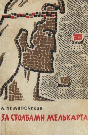 Немировский Александр - За столбами Мелькарта скачать бесплатно