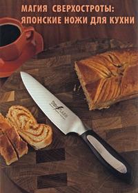 Прорез Журнал - Магия сверхостроты - японские ножи на кухне скачать бесплатно
