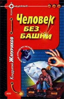 Жмуриков Кондратий - Человек без башни скачать бесплатно