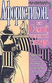Душенко Константин - Афористикон, или Самый толковый словарь скачать бесплатно