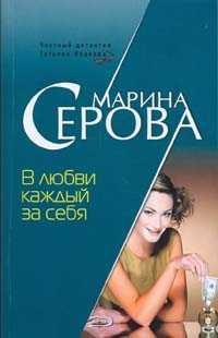 Серова Марина - В любви каждый за себя скачать бесплатно