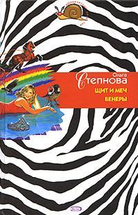 Степнова Ольга - Щит и меч Венеры скачать бесплатно